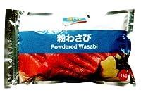 粉わさび 1kg /アロ(12袋)