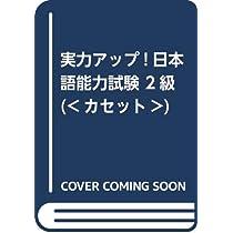 実力アップ!日本語能力試験 2級 (<カセット>)