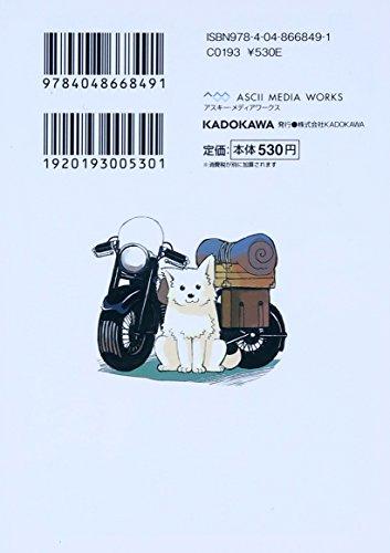 『キノの旅theBeautifulWorld』(電撃文庫)