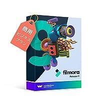 Wondershare Filmora9 ビジネス版(商用ライセンス)(Windows版) 次世代動画編集ソフト 永久ライセンス |ワンダーシェアー
