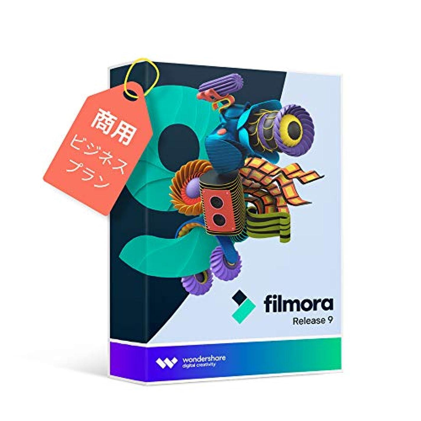 補う排泄物透過性Wondershare Filmora9 ビジネス版(商用ライセンス)(Win版) 次世代動画編集ソフト 収益化可 永久ライセンス ワンダーシェアー