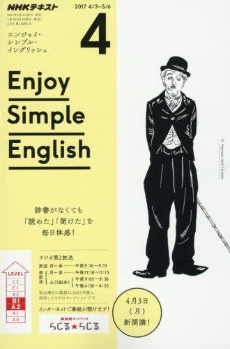 NHKラジオ エンジョイ・シンプル・イングリッシュ 2017年4月号 [雑誌] (NHKテキスト)