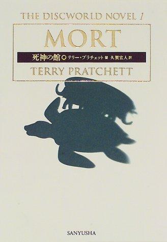 死神の館 (The Discworld novel (1))の詳細を見る