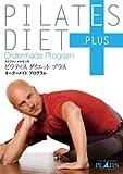 ピラティス ダイエット プラス オーダーメイド プログラム[DVD]