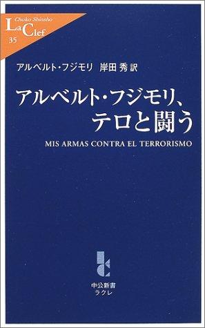 アルベルト・フジモリ,テロと闘う (中公新書ラクレ)