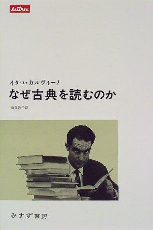 なぜ古典を読むのか / イタロ カルヴィーノ
