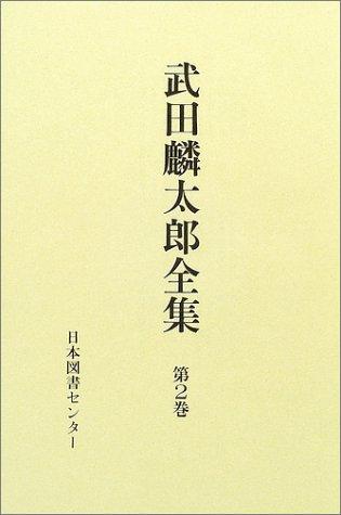 武田麟太郎全集 (第2巻)
