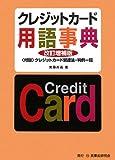 クレジットカード用語事典 改訂増補版
