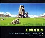 EMOTION 20周年記念テーマコレクション~TV編