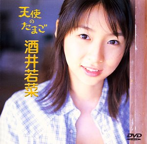 天使のたまご [DVD]