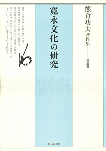 熊倉功夫著作集 第五巻 寛永文化の研究