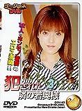 犯された隣の若奥様3 [DVD]