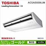 東芝(TOSHIBA) 業務用エアコン2馬力相当 天井吊形タイプ(シングル)単相200V ワイヤードACSA05086JM スーパーパワーエコゴールド[]3年保証