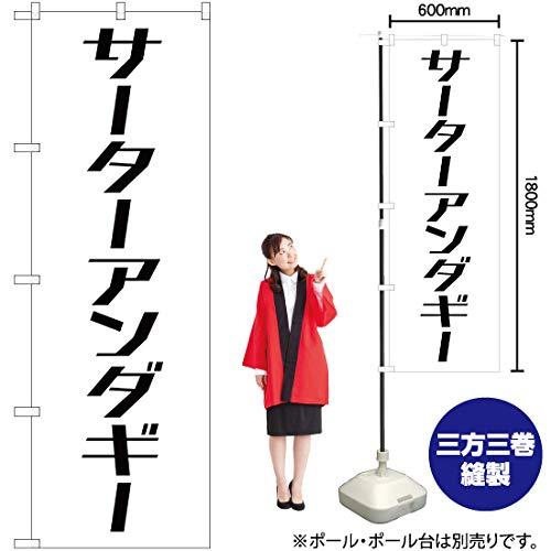 のぼり旗 サーターアンダギー SKE-175(三巻縫製 補強済み)
