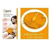 apro(アプロ) お腹、背中、手、足などスポットで温める暖房機! スポットウォーマー KWS-M205O
