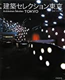 建築セレクション東京