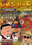 BARレモン・ハート アートのブランデー (アクションコミックス 5Coinsアクションオリジナル)