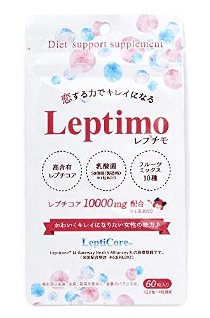 韓国語威信裂け目【通常価格より20%オフ③個セット】Leptimo(レプチモ) ダイエット サプリメント 60粒 20日分