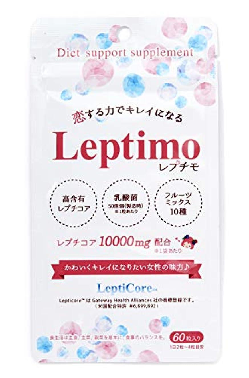 証人カップ櫛【通常価格より20%オフ③個セット】Leptimo(レプチモ) ダイエット サプリメント 60粒 20日分
