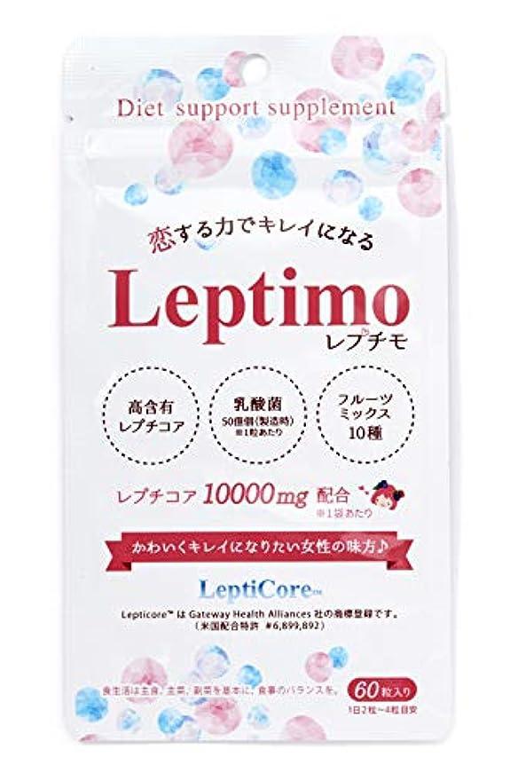 年ヒープ雇用者【通常価格より20%オフ③個セット】Leptimo(レプチモ) ダイエット サプリメント 60粒 20日分