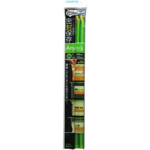 Anylock 食材 保存 クリップ 2号 2本 セット グリーン NAGR-22