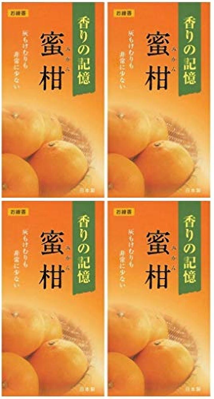 【まとめ買い】孔官堂のお線香 香の記憶 蜜柑 バラ詰 #C-642×4個