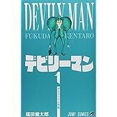 デビリーマン 1 (ジャンプコミックス)
