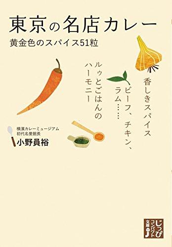 東京の名店カレー 黄金色のスパイス51粒 (じっぴコンパクト文庫)
