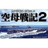 空母戦記2 初回限定版