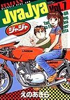 ジャジャ (7) (サンデーGXコミックス)