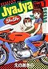 ジャジャ 第7巻