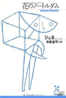 花のノートルダム (光文社古典新訳文庫)