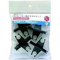 アズー (AZOO) セパレーター用キスゴムセット 4セット入