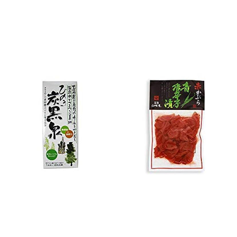 [2点セット] ひのき炭黒泉 箱入り(75g×3)?飛騨山味屋 赤かぶら 青唐辛子漬(140g)