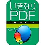 いきなりPDF to Data Ver.3|ダウンロード版