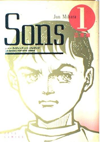 Sons 1 (ジェッツコミックス ムーン・ライティングシリーズ)の詳細を見る