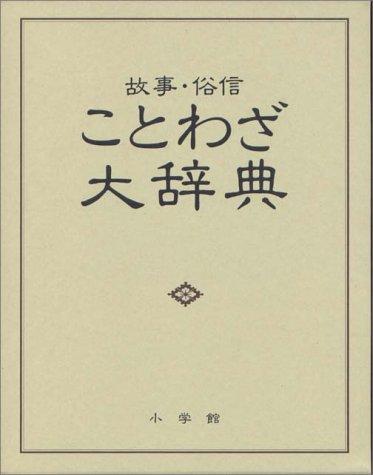 ことわざ大辞典—故事・俗信