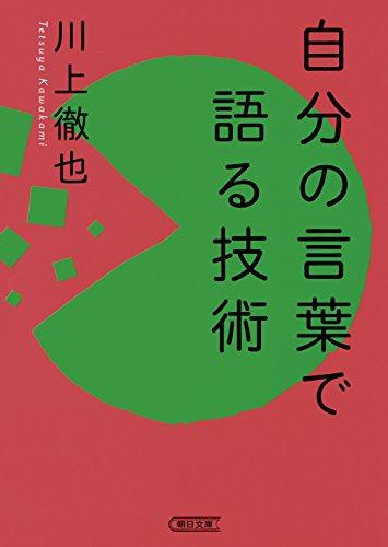 自分の言葉で語る技術 (朝日文庫)