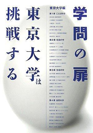 学問の扉──東京大学は挑戦するの詳細を見る