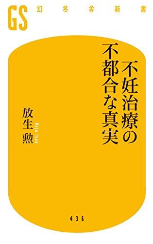 不妊治療の不都合な真実 (幻冬舎新書)の詳細を見る