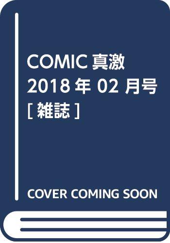 [クロエ出版] COMIC真激 2018年 02 月号 [雑誌]