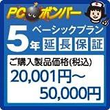 PCボンバー 延長保証5年(amazon) ご購入製品価格(税込)20001円-50000円