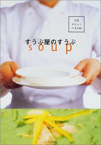 すうぷ屋のすうぷ―人気メニューベスト52の詳細を見る
