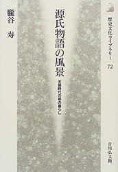 源氏物語の風景―王朝時代の都の暮らし (歴史文化ライブラリー)