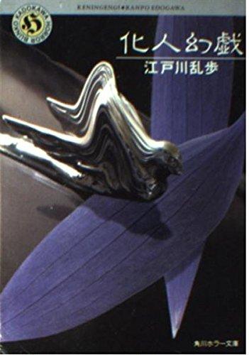 化人幻戯 (角川ホラー文庫)の詳細を見る