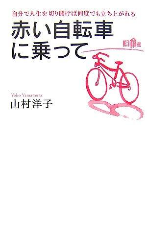 赤い自転車に乗っての詳細を見る