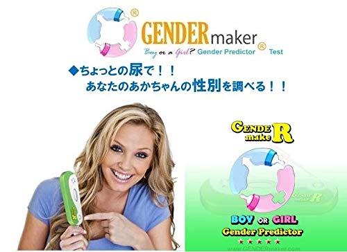男の子・女の子?赤ちゃん性別判定キット!(GENDER maker Boy or Girl) [並行輸入品]