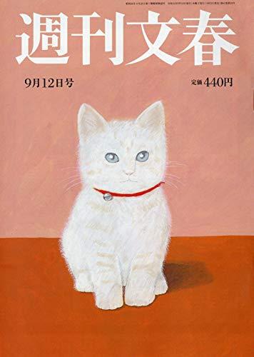 週刊文春 2019年 9/12 号 [雑誌]