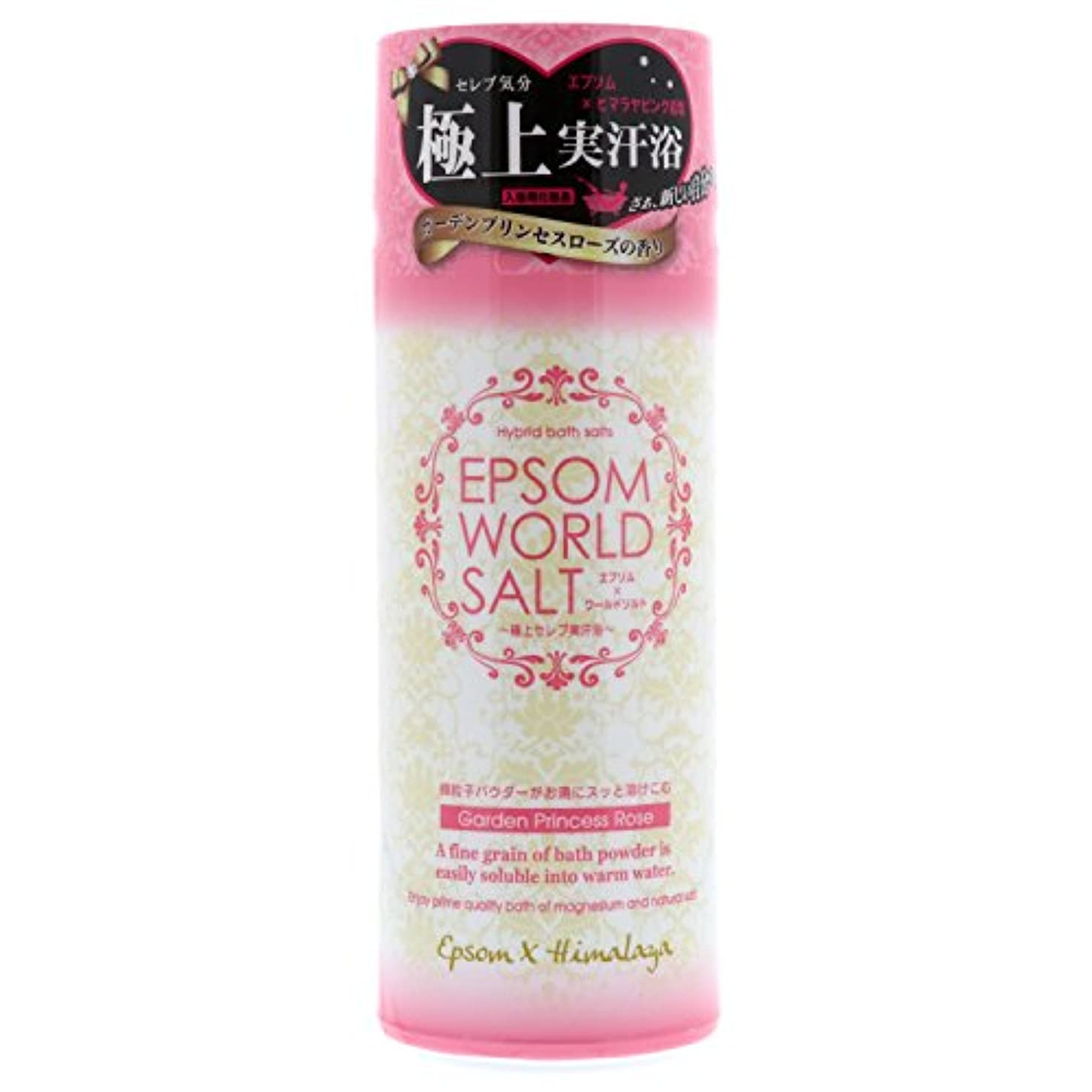 挑む以下嬉しいですエプソムワールドソルト ガーデンプリンセスローズの香り ボトル 500g