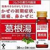 【第2類医薬品】ツムラ漢方内服液葛根湯 30mL×3